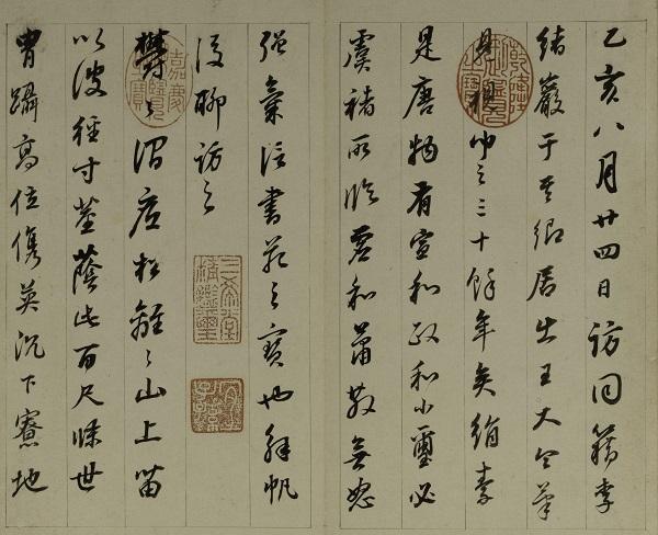 005-1明 董其昌 《临帖册》局部.jpg