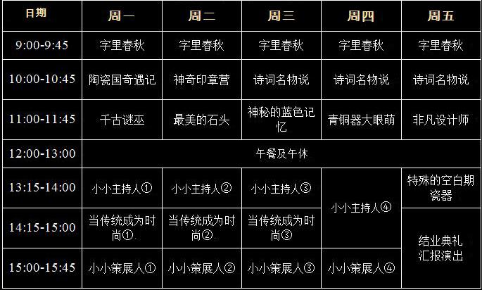 课表2(最后一期课程).jpg